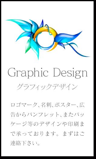 広告、ポスター制作、印刷