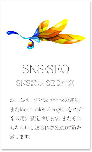 facebook、google+、SEO対策