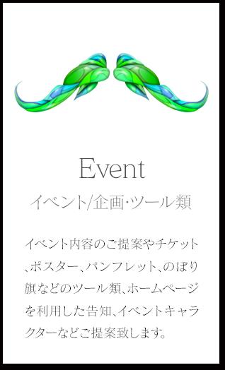 イベント/企画・ツール制作