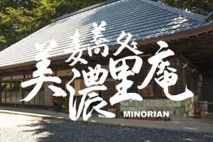【微速度撮影】2015夏 蕎麦処 美濃里庵 (宇都宮市) 4k タイムラプス