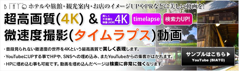 超高画質(4K)&微速度撮影(タイムラプス)